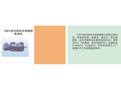 甘肃亨通机电供应全省具有口碑的电动机|兰州哪有卖电动机