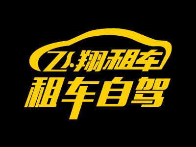肇庆市飞翔汽车服务有限公司