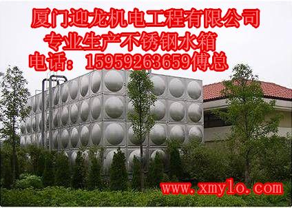 厦门迎龙——专业的漳州不锈钢水箱提供商,漳州不锈钢水箱价格