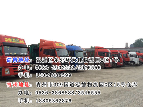 齐齐哈尔到青州货运_值得信赖的淄博到长春物流推荐