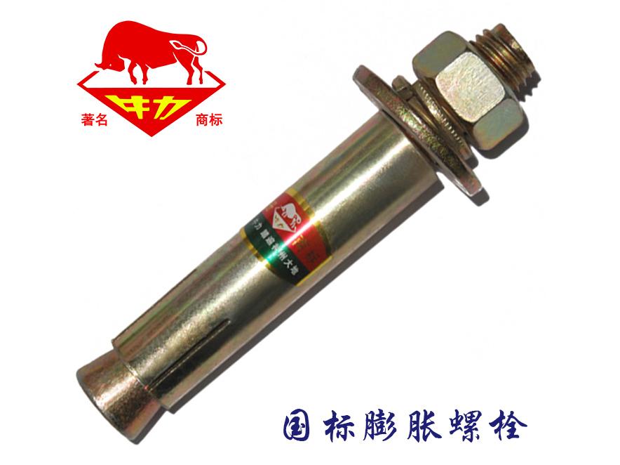 石家莊品牌好的膨脹螺絲銷售-m8*80國標膨脹栓