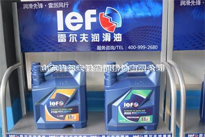 抗磨液压油代理_质量可靠的抗磨液压油雷尔夫铁路润滑油品质推荐