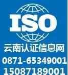 昆明可靠的云南ISO认证服务  |iso9001认证