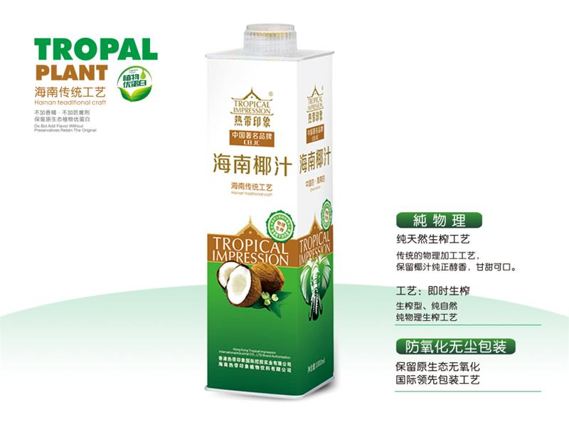 广东椰子汁批发|采购海南椰子汁就找海南热带印象植物饮料