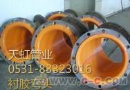 衬塑管道厂家防腐管道-济南天虹管业