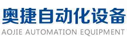 东莞市奥捷自动化设备 �Z有限公司