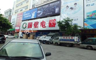 东莞大岭山广告装饰公司 丰收广告 15年广告经验