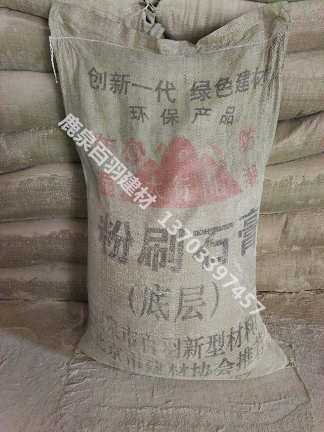 南京粉刷石膏批发厂家-新品粉刷石膏市场价格