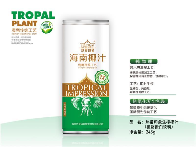 海南椰汁價格行情——信譽好的海南椰汁供應商_海南熱帶印象植物飲料