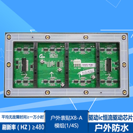 室内P4表贴全彩厂家-LED显示屏