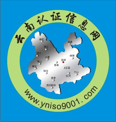 可靠的云南认证提供,全面的ISO认证