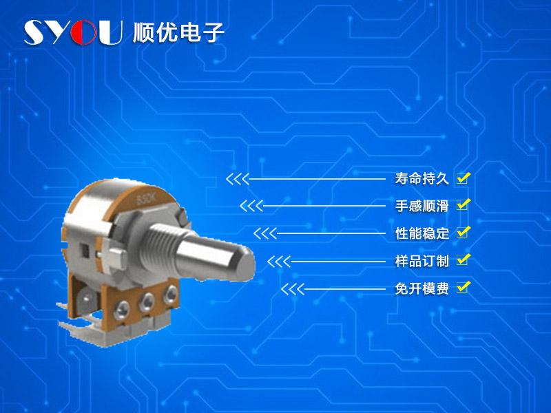 台州旋转电位器|供应东莞品质好的旋转电位器