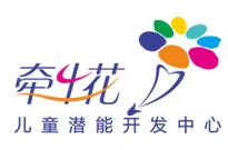 东莞市牵牛花儿童潜能开发中心