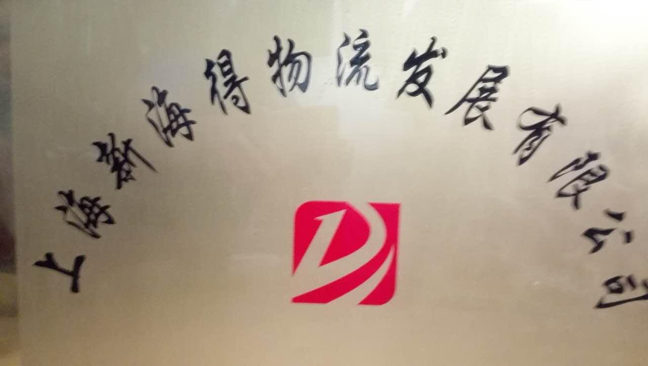 房山国际公路运输-上海市国际物流企业