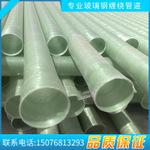 上海玻璃鋼管道-衡水玻璃鋼管道廠家推薦