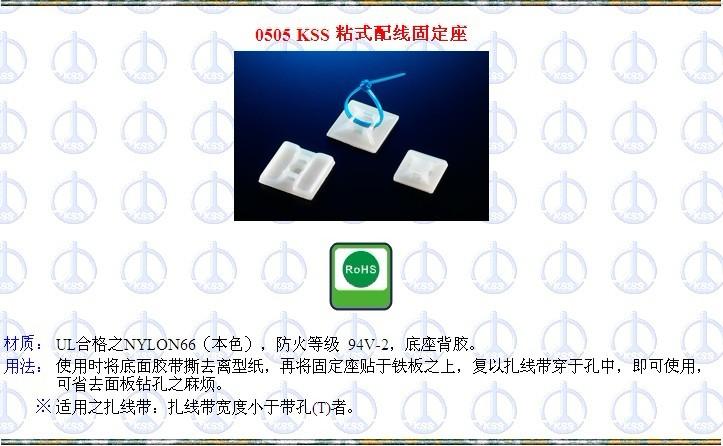 固定座厂家-福建名声好的KSS黏式配线固定座供应商