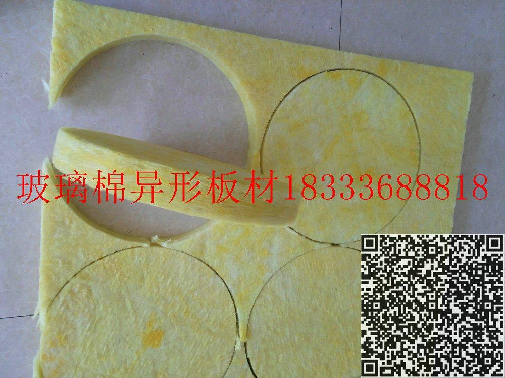 廠家直銷的玻璃棉板巖棉板保溫材料異形板材加工18333688818_價格公道的異形板火熱供應中