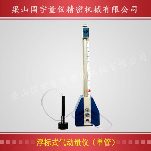 气动量仪厂家价位 供应梁山国宇量仪划算的梁山浮标式气动量仪