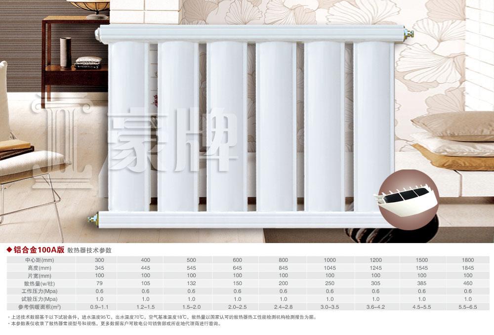 【高大上】铜铝复合散热器生产厂家,铜铝复合散热器生产商