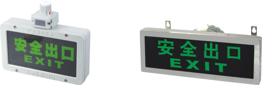 优惠的BYY系列防爆标志灯——优质的BYY系列防爆标志灯销售