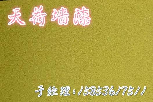 山东外墙漆弹性漆||山东弹性漆厂家||弹性漆价格||弹性拉毛
