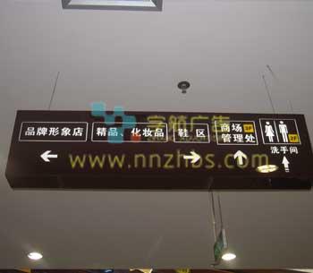 南宁地区实惠的广西标识标牌 崇左标识标牌