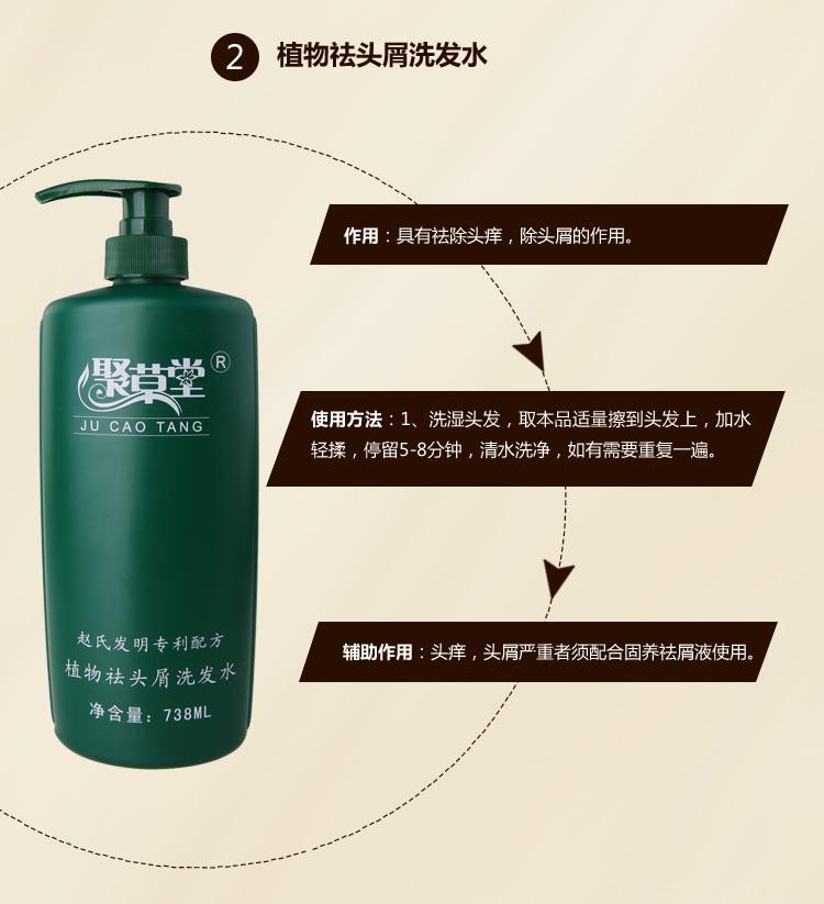 聚草堂植物祛頭屑洗發水_止頭癢祛頭屑洗發水