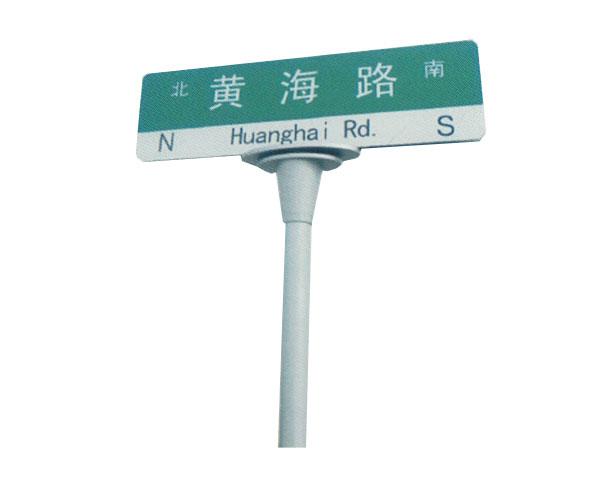 维恒交通设施出售物超所值的反光路名牌|反光路名牌低价甩卖