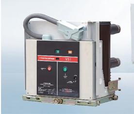 柳市WS-VS1-12断路器|供应温州高性价WS-VS1-12户内高压真空断路器