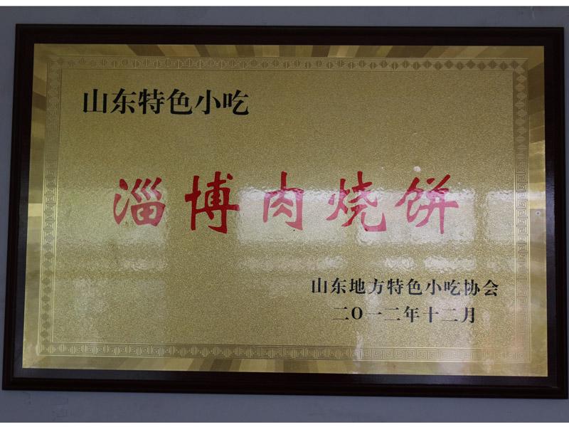 淄川肉烧饼加盟 给您推荐烧饼加盟