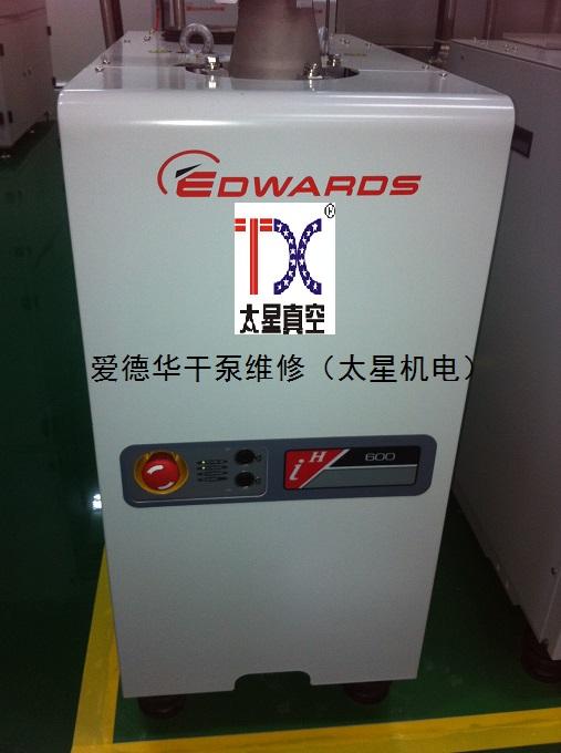 太星真空供应的爱德华二手IH600干泵深受客户喜爱,爱德华真空泵维修公司