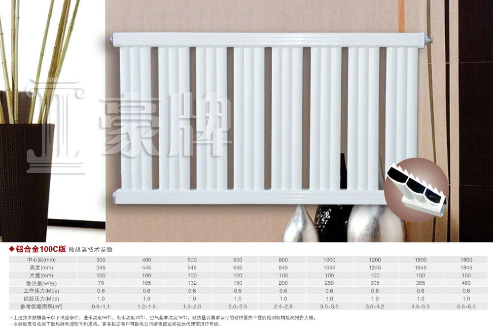 人气热卖!铝合金散热器经销商、青州钢铝复合散热器价格
