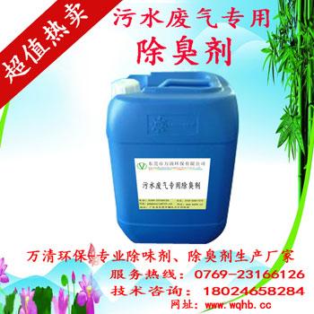 污水除臭剂-污水除臭剂批发、促销价格、产地货源 万清环保