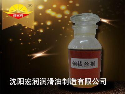 专业的铜拔丝剂公司_宏润润滑油,本溪铝拔丝剂