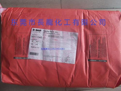 广东声誉好的德国巴斯夫颜料供应商,德国巴斯夫(BASF)颜料