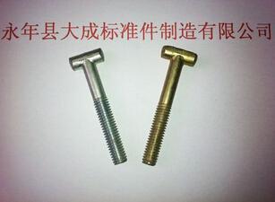 哪找扣件用T型螺栓生产商%%湖北扣件用T型螺栓加工厂
