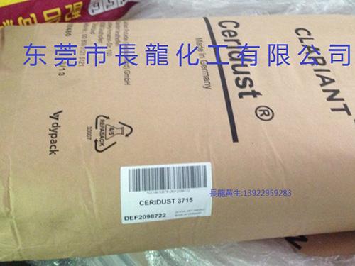 东莞价位合理的德国科莱恩蜡粉,Clariant蜡粉厂家直销