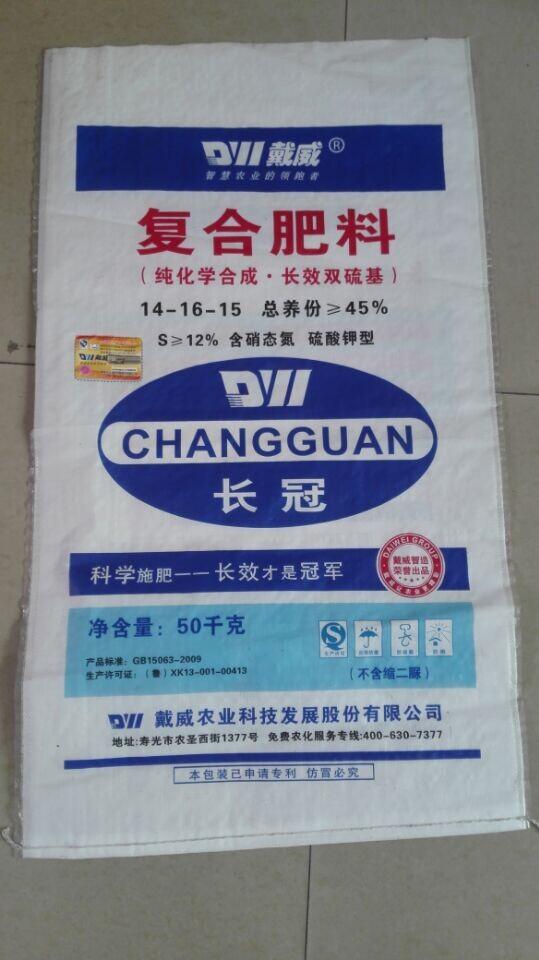 无纺布化肥袋//水冲肥包装袋//水冲肥编织袋=领航