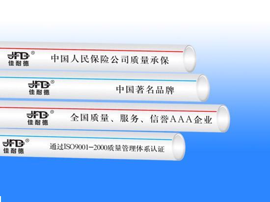 PP-R供水管價格|知名廠家為您推薦高質量PP-R供水管