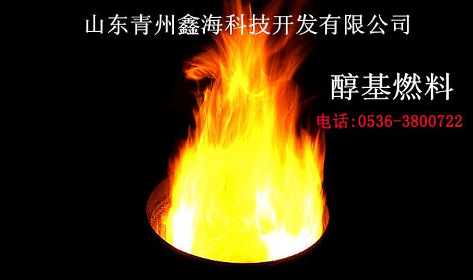 潍坊质量硬的醇基燃料生产厂家,高纯度醇基燃料