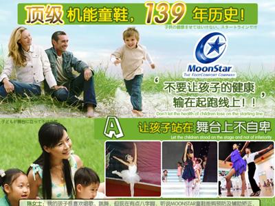 月星机能童鞋思凯捷鞋业专业供应 售卖MOONSTAR月星机能童鞋
