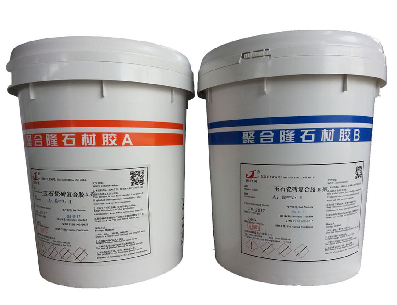 福建聚合隆复合材料有限公司专业生产石材胶