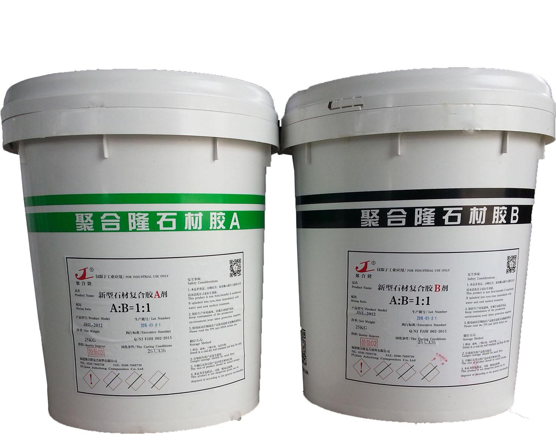 铝材石材复合胶-好的石材AB胶福建厂家直销供应