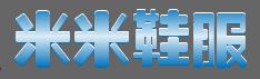 莆田米米鞋服有限公司