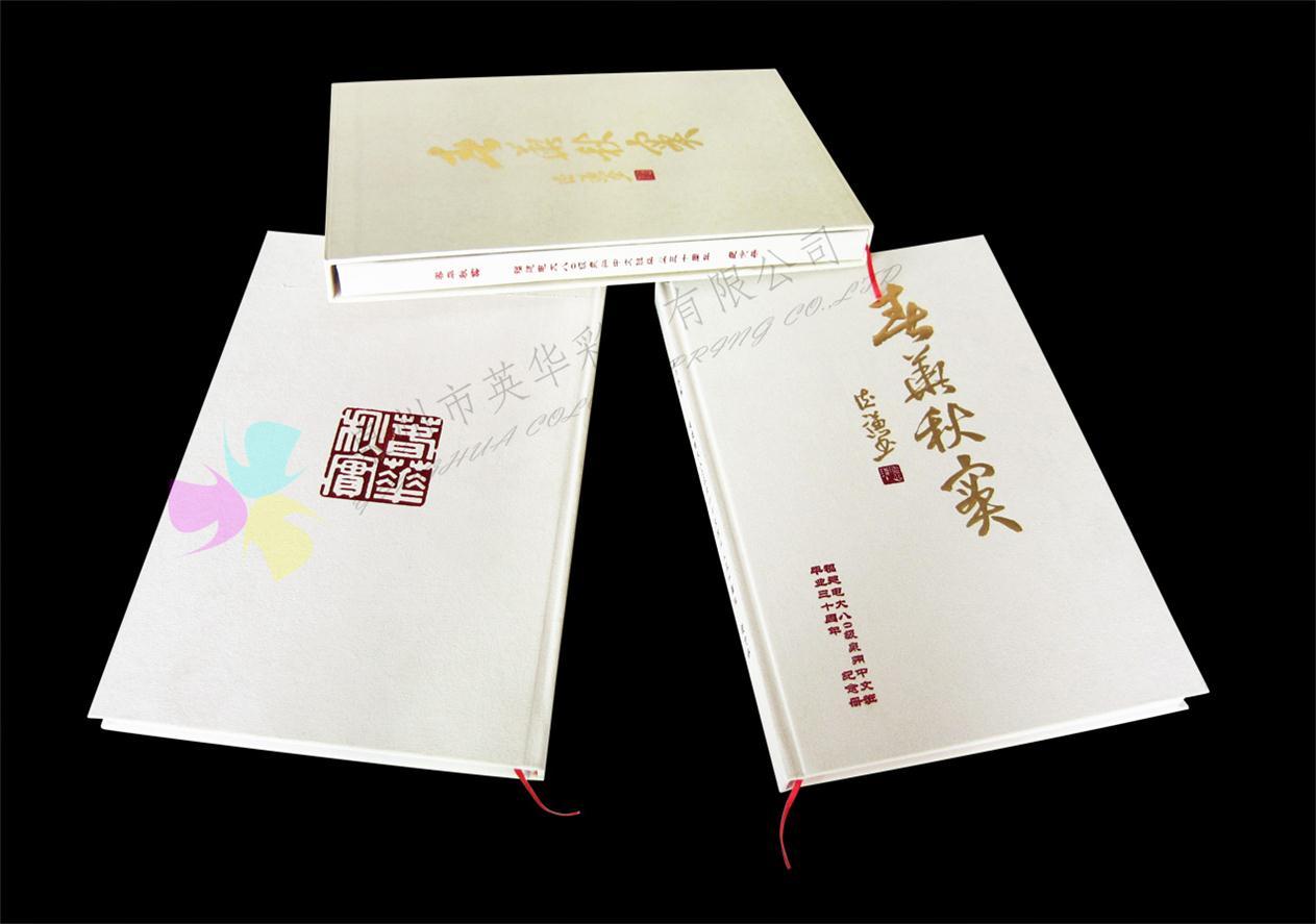 三明画册印刷厂_英华彩印供应同行中新款画册印刷