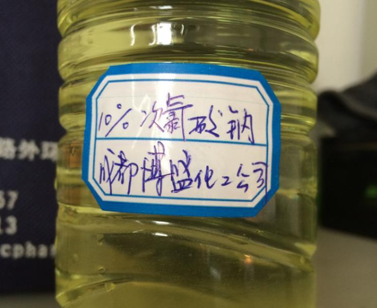 四川次氯酸钠溶液-供应-次氯酸钠溶液价格