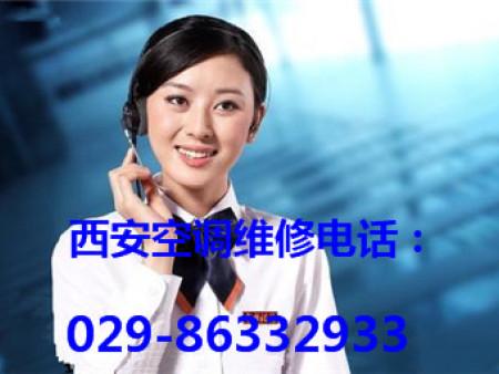 西安空调维修服务公司推荐 长安空调维修
