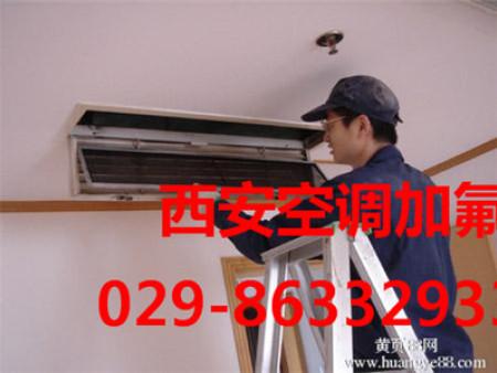 西安空调加氟服务公司推荐_格力空调保养公司