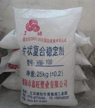 規模大的HW-100管材專用無塵復合鉛鹽廠家推薦 復合鉛鹽哪家好