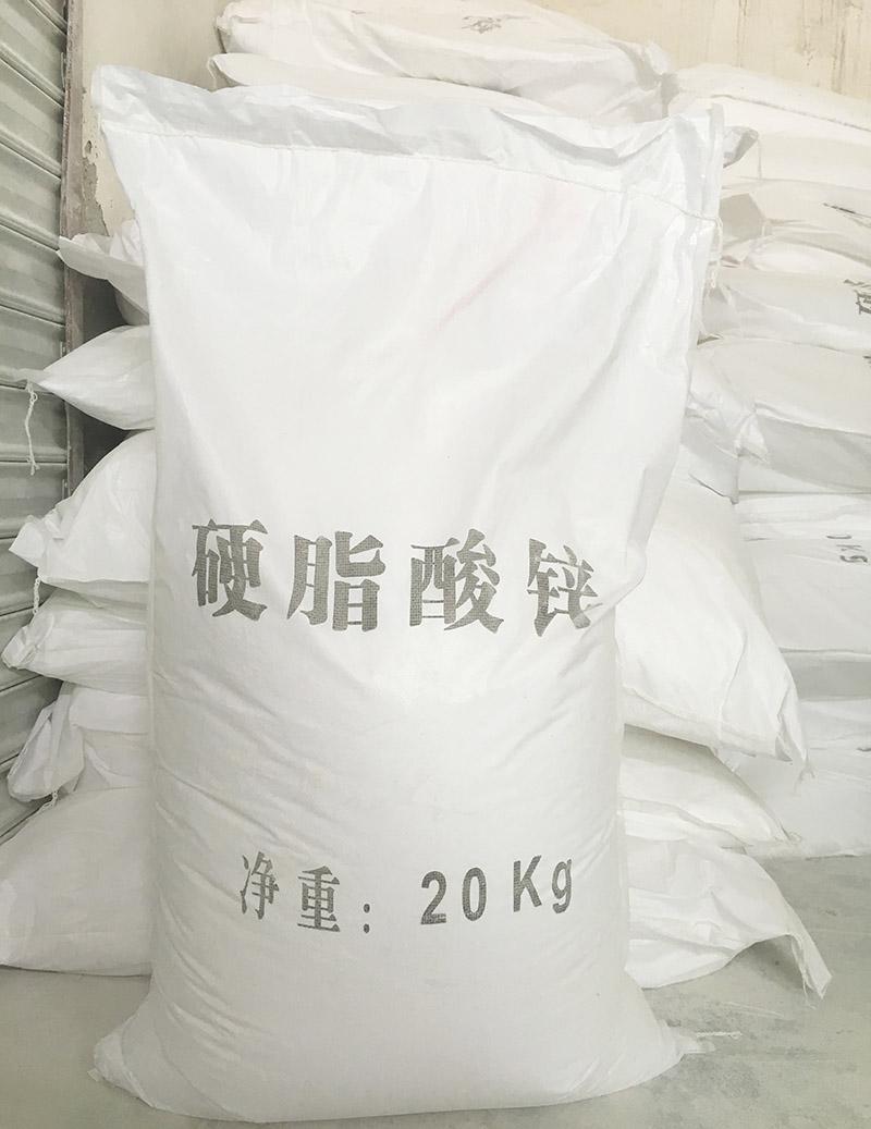 江苏范围内优良的硬脂酸锌供应商-陕西硬脂酸锌